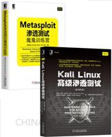 [套装书]Kali Linux高级渗透测试(原书第3版)+Metasploit渗透测试魔鬼训练营(2册)