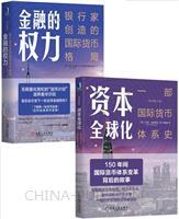 [套装书]资本全球化:一部国际货币体系史(原书第3版)+金融的权力:银行家创造的国际货币格局(2册)