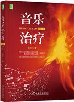 音乐治疗 第2版