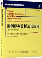 (特价书)时间序列分析及其应用:基于R语言实例(原书第4版)