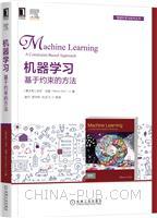 机器学习:基于约束的方法