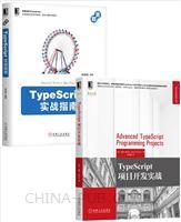 [套装书]TypeScript项目开发实战+TypeScript实战指南(2册)