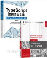 [套装书]TypeScript项目开发实战+TypeScript图形渲染实战:基于WebGL的3D架构与实现(2册)