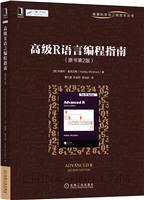 高级R语言编程指南(原书第2版)