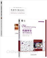 [套装书]机器学习:基于约束的方法+机器学习理论导引(2册)