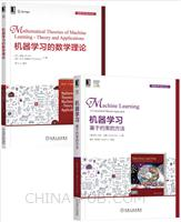 [套装书]机器学习:基于约束的方法+机器学习的数学理论(2册)