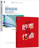 [套装书]左手股票右手估值+股权估值:原理、方法与案例(原书第3版)(2册)