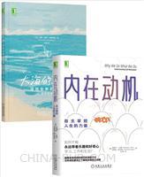 [套装书]内在动机:自主掌控人生的力量+大海的礼物:寻找全新的自我(50周年纪念版)(2册)