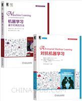 [套装书]对抗机器学习+机器学习:基于约束的方法(2册)