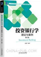投资银行学:理论与案例 第3版