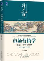 市场营销学:生活、营销与智慧