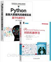 [套装书]对抗机器学习+Python金融大数据风控建模实战:基于机器学习(2册)