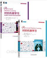 [套装书]对抗机器学习+对抗机器学习:机器学习系统中的攻击和防御(2册)