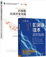 [套装书]区块链应用开发实战+区块链技术进阶指南(2册)