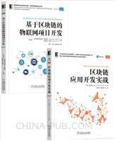 [套装书]区块链应用开发实战+基于区块链的物联网项目开发(2册)