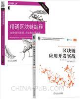 [套装书]区块链应用开发实战+精通区块链编程:加密货币原理、方法和应用开发(原书第2版)(2册)