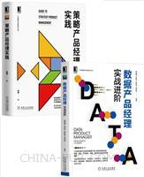 [套装书]数据产品经理:实战进阶+策略产品经理实践(2册)