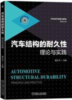 汽车结构的耐久性:理论与实践