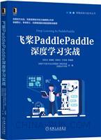 飞桨PaddlePaddle深度学习实战