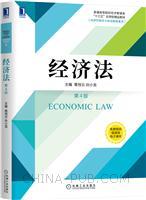 经济法   第4版