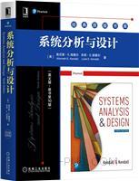 系统分析与设计(英文版・原书第10版)
