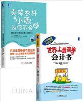 [套装书](特价书)世界上最简单的会计书+(特价书)卖晾衣杆的小贩为何不会倒:懂点会计很有必要(漫画版)(2册)