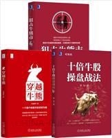[套装书](特价书)十倍牛股操盘战法+(特价书)穿越牛熊+(特价书)狙击牛熊市(3册)