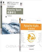 [套装书](英亚网址)Apache Kylin权威指南+(英亚网址)Apache Spark机器学习(2册)