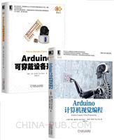 [套装书](特价书)Arduino计算机视觉编程+(特价书)Arduino可穿戴设备开发(2册)