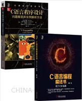 [套装书](特价书)C语言编程魔法书:基于C11标准+(特价书)C语言程序设计:问题解答和实例解析方法(2册)