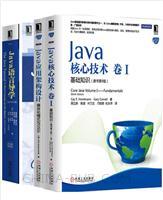 [套装书](特价书)Java核心技术(卷I)基础知识(原书第9版)+(特价书)Java应用架构设计:模块化模式与OSGi+(特价书)Java语言程序设计:面向对象的设计思想与实践+(特价书)Java语言导学(英文版第6版)(4册)