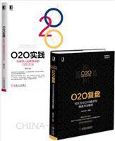 [套装书](特价书)O2O复盘:10大企业O2O模式与操盘方法解密(精装)+(特价书)O2O实践:互联网+战略落地的O2O方法(2册)
