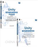[套装书](特价书)Unity着色器和屏幕特效+(特价书)Unity着色器和屏幕特效开发秘笈(原书第2版)(2册)