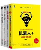 [套装书](特价书)机器人+:战略行动路线图(精装)+(特价书)机器人浪潮:开启人工智能的商业时代+(特价书)机器人系统设计与制作:Python语言实现+(特价书)机器人制作实践指南(4册)