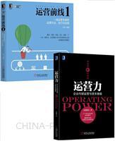 [套装书](特价书)运营力:企业内部运营与资本增值+(特价书)运营前线1:一线运营专家的运营方法、技巧与实践(2册)