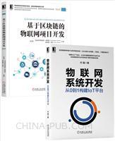 [套装书]物联网系统开发:从0到1构建IoT平台+基于区块链的物联网项目开发(2册)