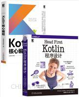 [套装书]Head First Kotlin程序设计+Kotlin核心编程(2册)