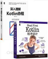 [套装书]Head First Kotlin程序设计+深入理解Kotlin协程(2册)