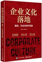 企业文化落地:路径、方法与标杆实践