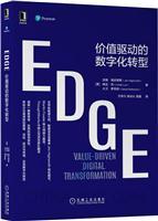 EDGE:价值驱动的数字化转型