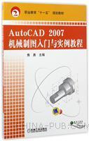 AUTOCAD2007机械制图入门与实例教程