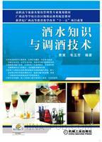 酒水知识与调酒技术