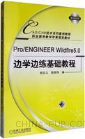 Pro/ENGINEER Wildfire5.0边学边练基础教程