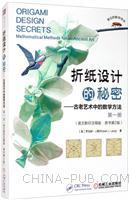折纸设计的秘密――古老艺术中的数学方法 第一册 (英文影印注释版・原书第2版)