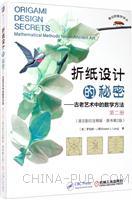 折纸设计的秘密――古老艺术中的数学方法 第二册 (英文影印注释版・原书第2版)