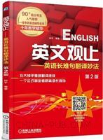 英文观止――英语长难句翻译妙法 第2版