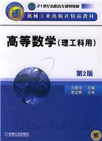 高等数学(理工科用)(第2版)