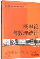概率论与数理统计第2版