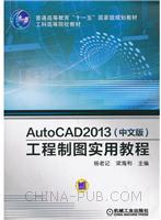 AutoCAD 2013(中文版)工程制图实用教程