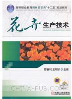 花卉生产技术